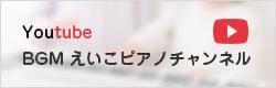 BGMえいごピアノチャンネル